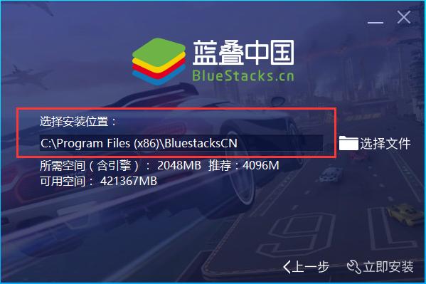 蓝叠安卓模拟器