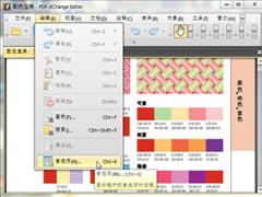 免費pdf編輯器哪個好?8款免費的pdf編輯器下載推薦