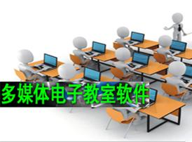 8款热门的多媒体教学软件下载推荐
