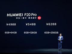 华为P20 Pro最高配多少钱?华为P20 Pro最高配价格