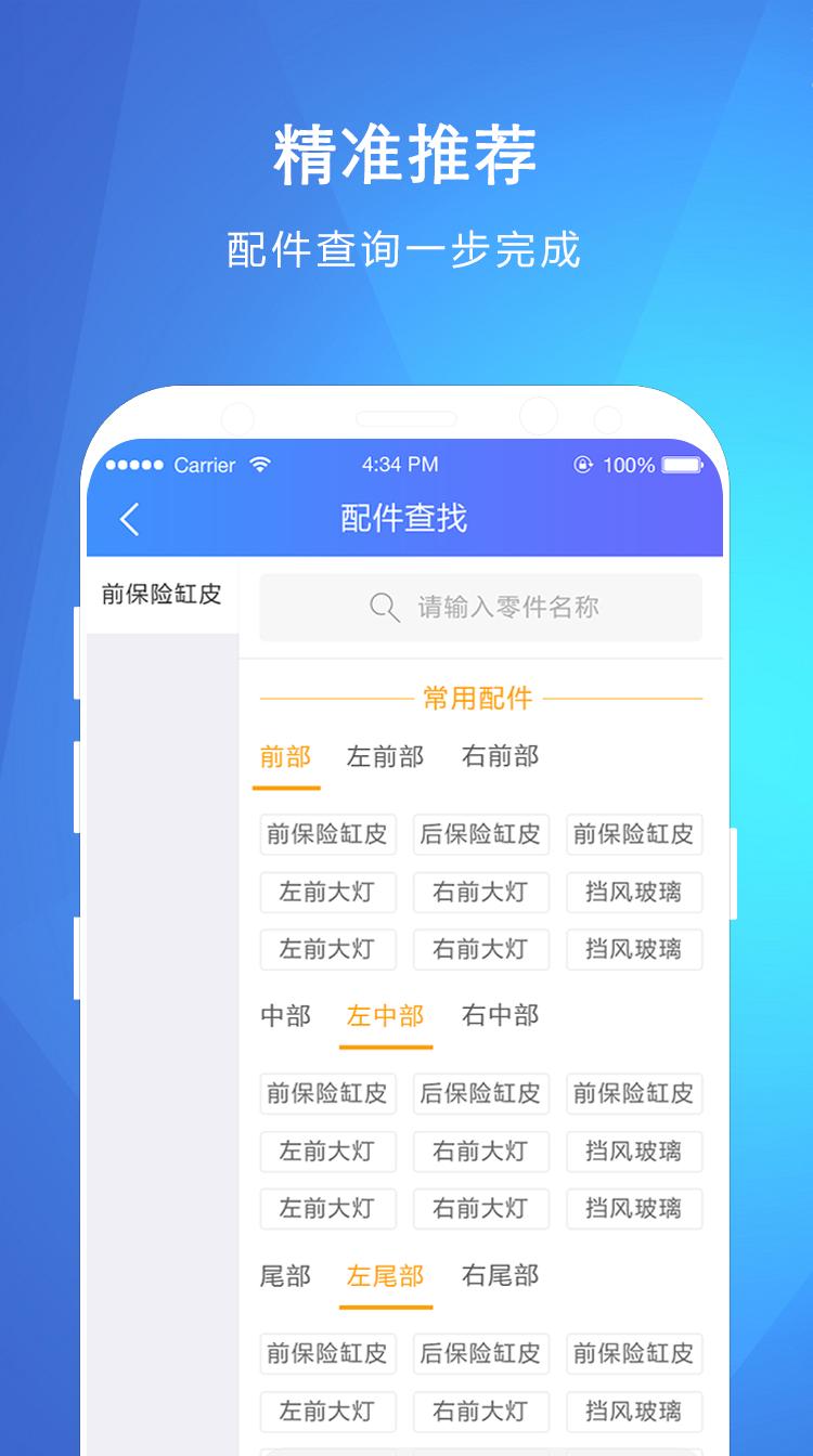 【易查通】易查通安卓版2.1下载_地图导航_下载之家