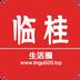 临桂生活圈 V1.0.28 for Android安卓版