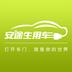 安途生用车 V1.02 for Android安卓版
