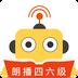 朗播四六级 V1.0.1 for Android安卓版