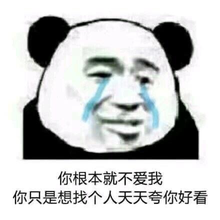 熊猫人表情包:你根本不爱我