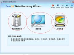 易我数据恢复怎么用?易我数据恢复使用教程