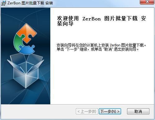 ZerBon图片批量下载