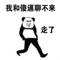 熊猫人怼人表情包