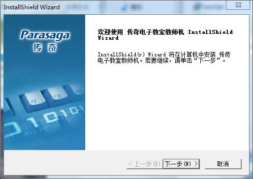 传奇电子教室软件