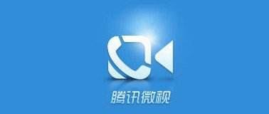 微视新版震撼上线 携手微信玩视频