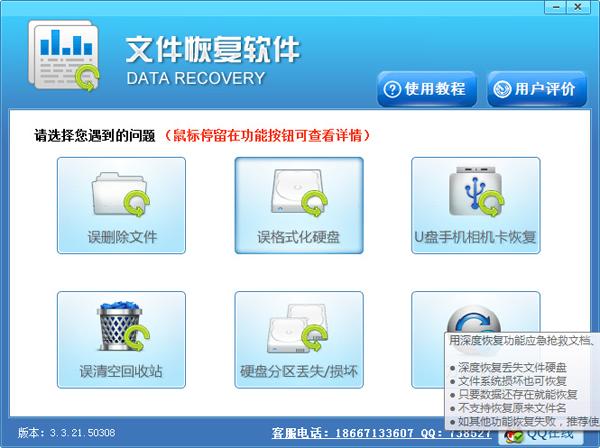 迅龙数据恢复软件(文件恢复大师) V4.129 官方安装版