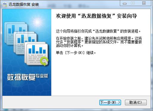 迅龙数据恢复软件