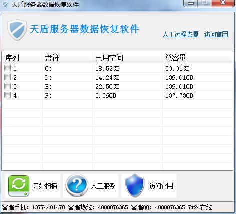 天盾服务器数据恢复软件 V1.1 官方安装版