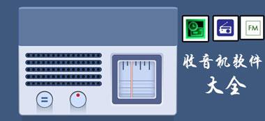 收音机软件哪个好?网络收音机软件大全