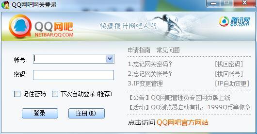 QQ网吧网关