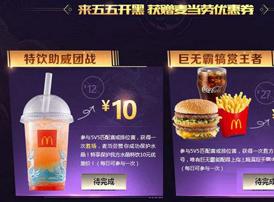 王者荣耀麦当劳优惠券怎么获取?