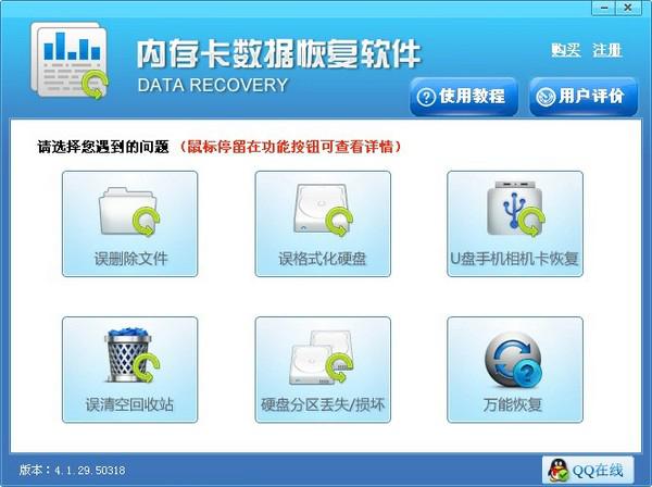 内存卡数据恢复软件 V4.1.29.50318 免费安装版