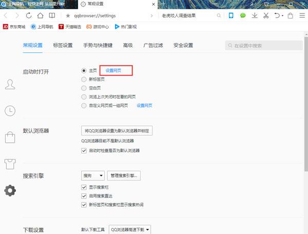 QQ浏览器 V10.0 官方安装版