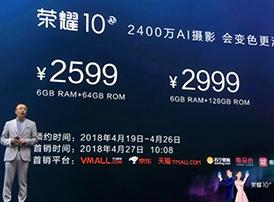 荣耀10正式发布:售价2599元起