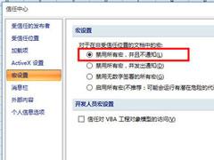 Excel表格怎么禁用宏?Excel表格禁用宏方法