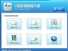 优盘数据恢复软件哪个好?8款优盘数据恢复下载推荐