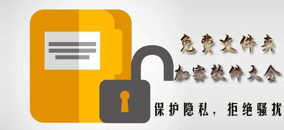 文件夹加密软件哪个好?免费电脑文件夹加密软件大全