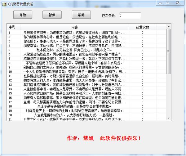 QQ消息批量发送工具