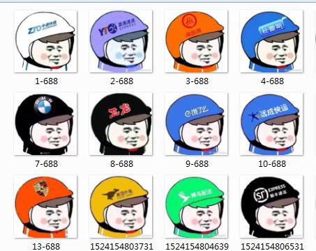 商业头盔QQ表情包