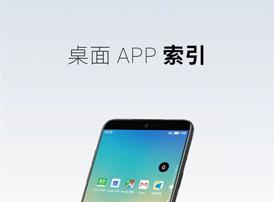 魅族Flyme 7系统正式发布:支持桌面App索引