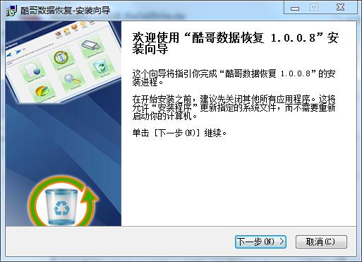酷哥数据恢复软件