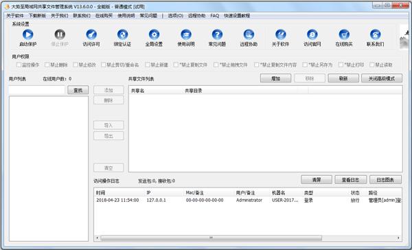 大势至局域网共享文件管理系统