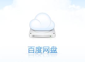 哪个网盘好用容量大?8款最强的网盘搜索APP下载推荐
