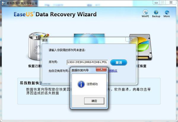 我数据恢复注册码