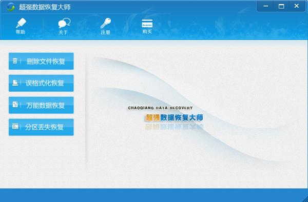 超强数据恢复大师 V1.0 官方安装版