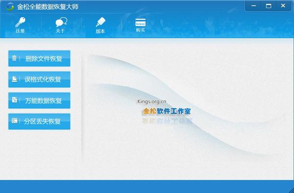 金松全能数据恢复大师 V1.0 官方安装版