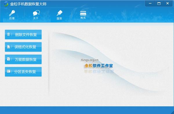 金松手机数据恢复大师 V1.0 官方安装版