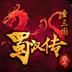 同人圣三国蜀汉传 V1.3.36 for Android安卓版