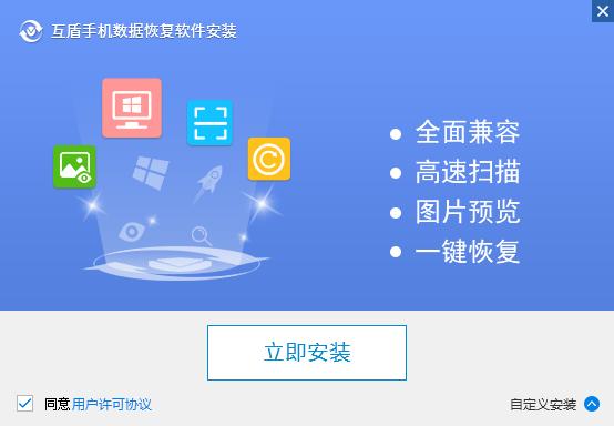 互盾手机数据恢复软件