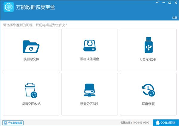 万能数据恢复宝盒 V5.30 官方安装版