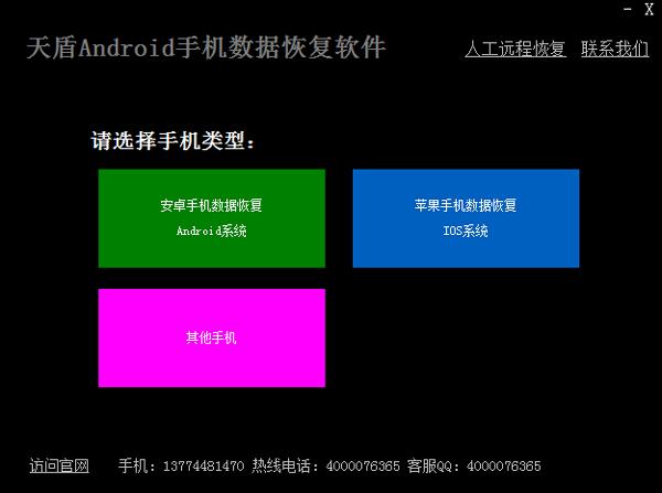 天盾Android手机数据恢复软件 V1.1 官方安装版