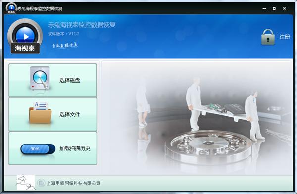 赤兔海视泰监控数据恢复 V11.2 官方安装版