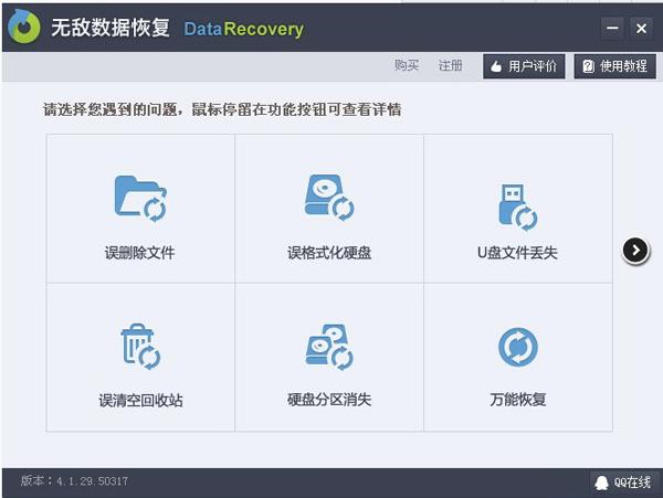 无敌数据恢复软件 V4.1.29.50317 免费安装版