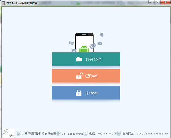 赤兔Android手机数据恢复软件(赤兔安卓手机视频恢复软件) V10.5 免费安装版