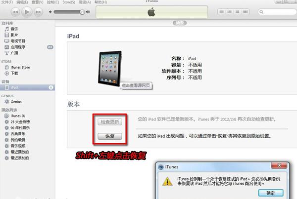 赤兔IOS刷机数据恢复助手 V1.0 免费安装版