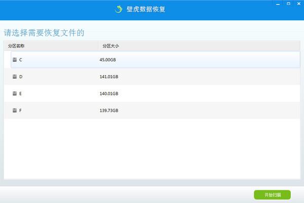 壁虎数据恢复 V1.1.0.0  官方安装版