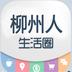 柳州人 V2.6.160413 for Android安卓版