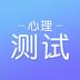 心理测试吧 V3.4.20 for Android安卓版