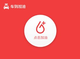 加油app哪个打折高?8款好用的加油app下载推荐
