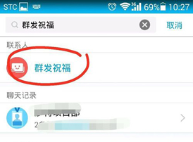 QQ怎么群发消息?QQ群发消息的方法