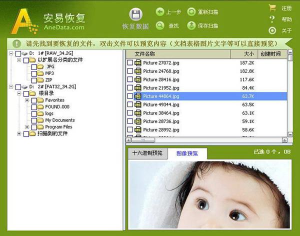 安易硬盘数据恢复软件 V9.57 官方安装版